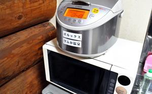 写真:電子レンジ・炊飯器