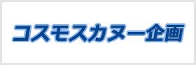 コスモスカヌー企画